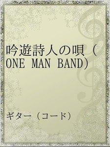 吟遊詩人の唄(ONE MAN BAND)