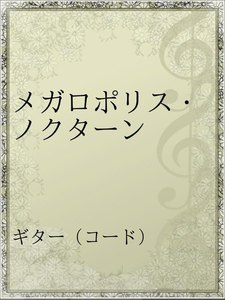 メガロポリス・ノクターン