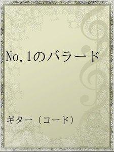 No.1のバラード