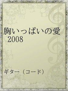 胸いっぱいの愛 2008