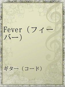 Fever(フィーバー)