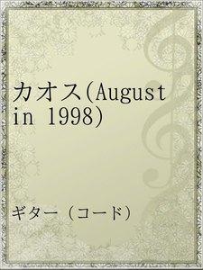 カオス(August in 1998)