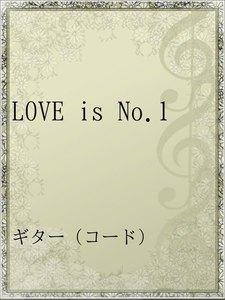 LOVE is No.1