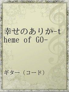 幸せのありか-theme of GO-