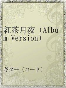 紅茶月夜(Album Version)