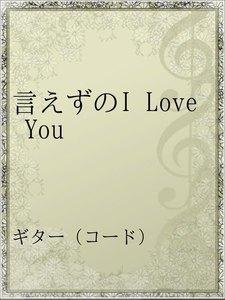 言えずのI Love You