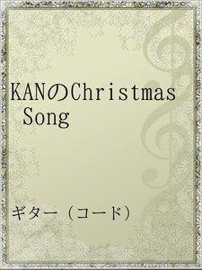 KANのChristmas Song