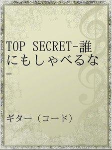 TOP SECRET-誰にもしゃべるな-