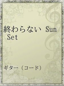 終わらない Sun Set