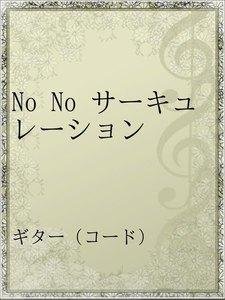 No No サーキュレーション