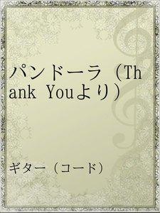 パンドーラ(Thank Youより)