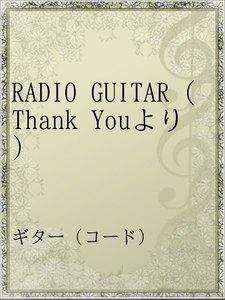 RADIO GUITAR(Thank Youより)