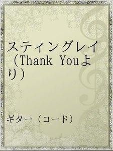スティングレイ(Thank Youより)