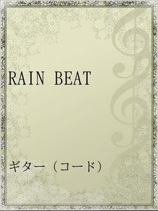 RAIN BEAT