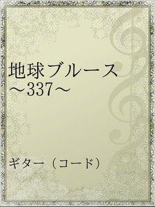 地球ブルース ~337~