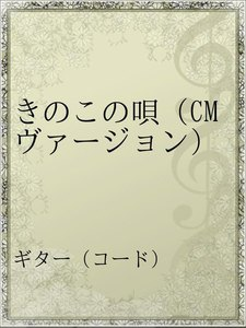 きのこの唄(CMヴァージョン)