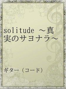 solitude ~真実のサヨナラ~