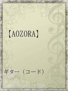【AOZORA】