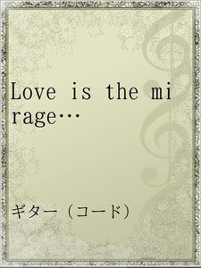 Love is the mirage…