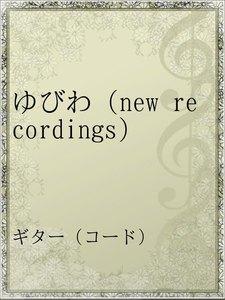 ゆびわ(new recordings)