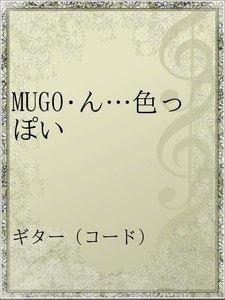 MUGO・ん…色っぽい