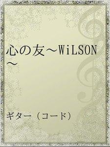 心の友~WiLSON~