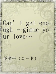 Can't get enough ~gimme your love~