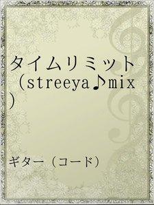 タイムリミット(streeya♪mix)