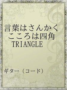 言葉はさんかく こころは四角 TRIANGLE