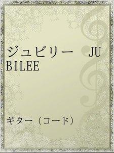 ジュビリー JUBILEE