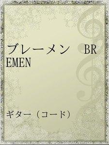 ブレーメン BREMEN