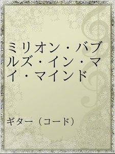 ミリオン・バブルズ・イン・マイ・マインド
