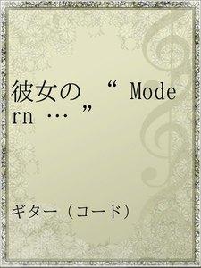 """彼女の """" Modern … """""""