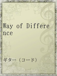 Way of Difference