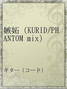 嫉妬(KURID/PHANTOM mix)