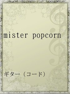 mister popcorn