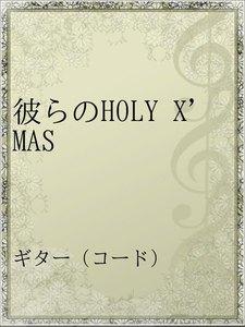 彼らのHOLY X'MAS