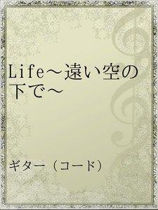 Life~遠い空の下で~