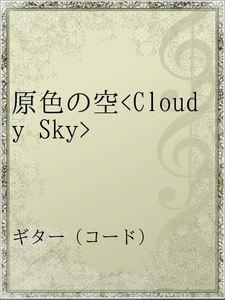 原色の空<Cloudy Sky>