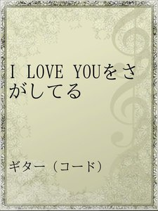 I LOVE YOUをさがしてる