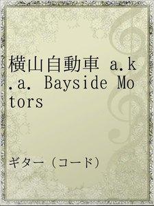 横山自動車 a.k.a. Bayside Motors