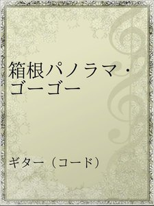 箱根パノラマ・ゴーゴー