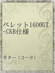 べレット1600GT-CKB仕様