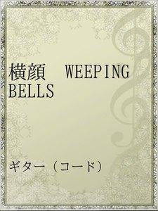 横顔 WEEPING BELLS