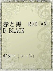 赤と黒 RED AND BLACK