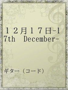 12月17日-17th December-