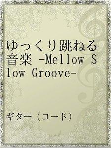 ゆっくり跳ねる音楽 -Mellow Slow Groove-