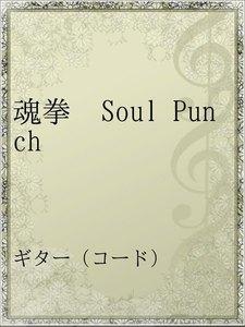 魂拳 Soul Punch