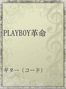 PLAYBOY革命