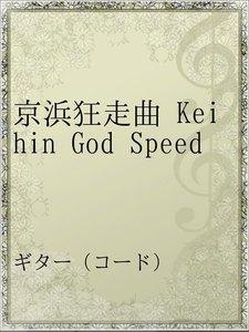 京浜狂走曲 Keihin God Speed